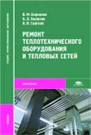 Ремонт теплотехнического оборудования и тепловых сетей. Издание 2-е