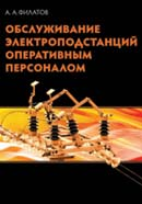 Обслуживание электроподстанций оперативным персоналом