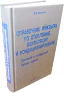Справочник инженера по отоплению, вентиляции и кондиционированию
