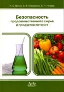 Безопасность продовольственного сырья и продуктов питания