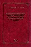 История производства пищевых продуктов и развития пищевой промышленности России