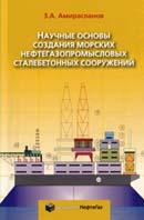 Научные основы создания морских нефтегазопромысловых сталебетонных сооружений