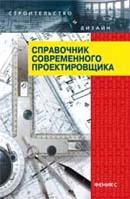 Справочник современного проектировщика. Издание 7-е