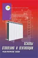 Основы отопления и вентиляции