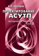Проектирование АСУТП. Методическое пособие. Книга 2.