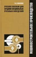 Машиностроительное производство. Учебное пособие для СПО