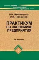 Практикум по экономике предприятия. Изд. 3-е, перераб.