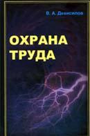 Охрана труда. Изд. 5-е, перераб. и доп.  ГРИФ