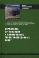 Управление, организация и планирование геологоразведочных работ