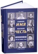 Славное имя - высокая честь: энциклопедия имен, книга для семейного чтения