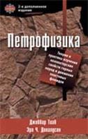 Петрофизика: теория и практика изучения коллекторских свойств горных пород и движения пластовых флюидов
