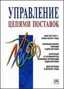 Управление цепями поставок: Справочник издательства Gower. 5 th Edition