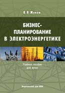 Бизнес-планирование в электроэнергетике