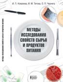 Методы исследования свойств сырья и продуктов питания