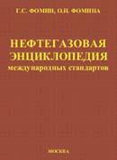 Нефтегазовая энциклопедия международных стандартов