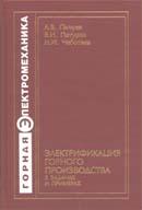 Электрификация горного производства в задачах и примерах