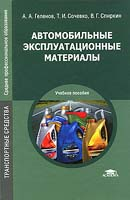 Автомобильные эксплуатационные материалы. Издание 2-е перераб.