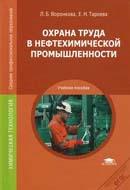 Охрана труда в нефтехимической промышленности. Издание 2-е
