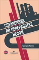 Справочник по переработке нефти