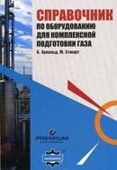 Справочник по оборудованию для комплексной подготовки газа. Промысловая подготовка углеводородов