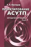 Проектирование АСУТП. Методическое пособие. Книга 1