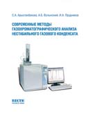 Современные методы газохроматографического анализа нестабильного газового конденсата