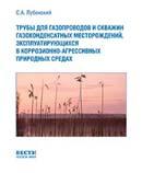Трубы для газопроводов и скважин газоконденсатных месторождений, эксплуатирующихся в коррозионно-агрессивных природных средах