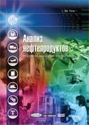 Анализ нефтепродуктов. Справочник