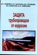 Защита трубопроводов от коррозии.  Электронная версия