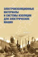 Электроизоляционные материалы и системы изоляции для электрических машин. Комплект в 2-х книгах.