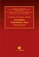 Геохимия подземных вод. Теоретические, прикладные и экологические аспекты