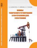 Основы технического регулирования в нефтегазовом деле и нефтехимии