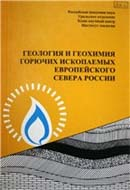 Геология и геохимия горючих ископаемых европейского севера России