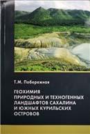 Геохимия природных и техногенных ландшафтов Сахалина и Южных Курильских островов