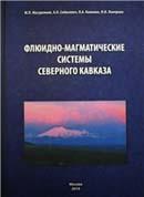 Флюидно-магматические системы Северного Кавказа