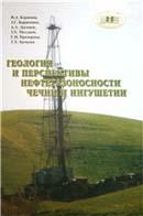Геология и перспективы нефтегазоносности Чечни и Ингушетии