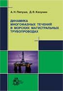 Динамика многофазных течений в морских магистральных трубопроводах +CD