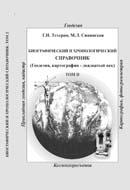 Биографический и хронологический справочник (Геодезия, картография – двадцатый век). Том II