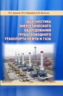 Диагностика энергетического оборудования трубопроводного транспорта нефти и газа