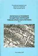 Литогенез и геохимия осадочных формаций Тимано-Уральского региона. №6