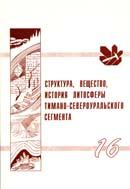 Структура, вещество, история литосферы Тимано-Североуральского сегмента: Материалы 16-й научной конференции.