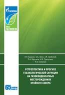 Ретроспектива и прогноз геоэкологической ситуации на газоконденсатных месторождениях Крайнего Севера