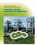 Утилизация и хранение углекислого газа: мировой опыт