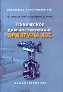 Техническое диагностирование арматуры АЭС. Издание 3-е