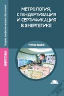 Метрология, стандартизация и сертификация в энергетике. Издание 4-е