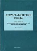 Петрографический кодекс. Магматические, метаморфические, метасоматические, импактные образования. Издание 2-е