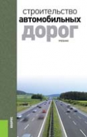 Строительство автомобильных дорог. Гриф УМО