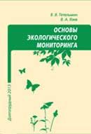 Основы экологического мониторинга