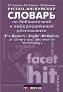 Русско-английский словарь по библиотечной и информационной деятельности