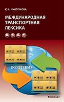 Международная транспортная лексика. Издание 2-е
